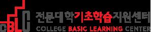 한국전문대학교육협의회
